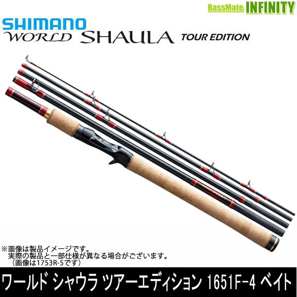 ●シマノ ワールド シャウラ ツアーエディション 1651F-4 ベイトモデル (37220) 【まとめ送料割】