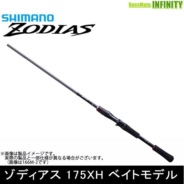 ●シマノ ゾディアス 175XH (37238) 2ピース(グリップジョイント)ベイトモデル