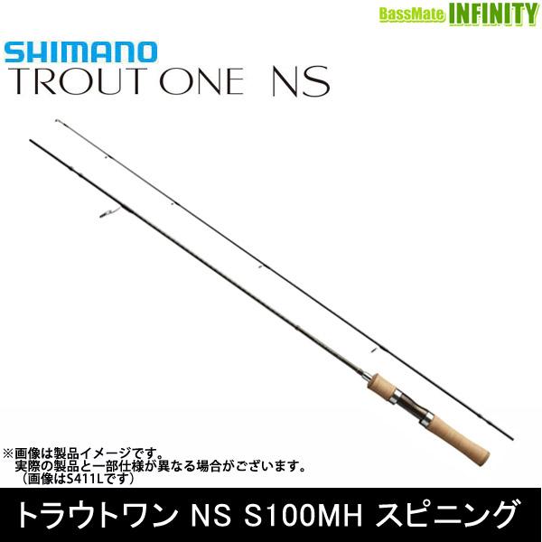 ●シマノ トラウトワン NS S100MH スピニングモデル (37232)