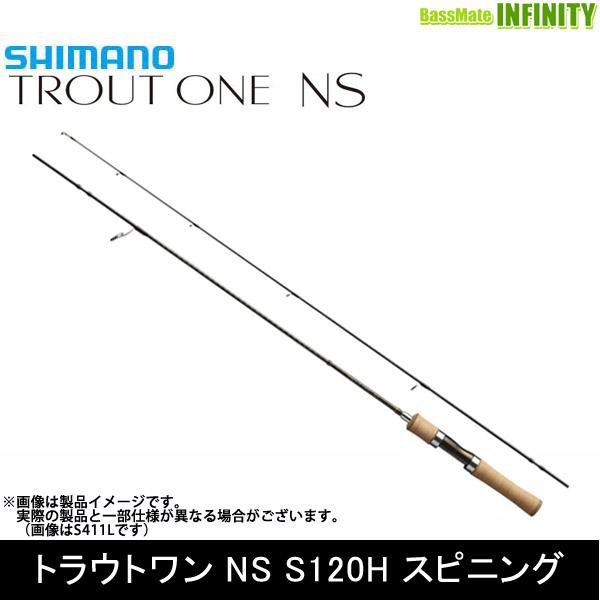 ●シマノ トラウトワン NS S120H スピニングモデル (37233)