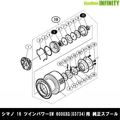 ●シマノ 16 ツインパワーSW 6000XG (03734)用 純正標準スプール (パーツ品番105) 【キャンセル及び返品不可商品】 【まとめ送料割】