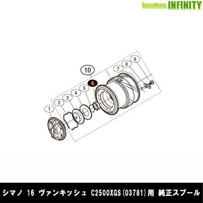 ●シマノ 16 ヴァンキッシュ C2500XGS (03781)用 純正標準スプール (パーツ品番105) 【キャンセル及び返品不可商品】 【まとめ送料割】