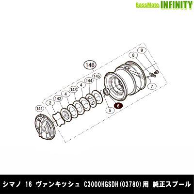 ●シマノ 16 ヴァンキッシュ C3000HGSDH (03780)用 純正標準スプール (パーツ品番105) 【キャンセル及び返品不可商品】 【まとめ送料割】