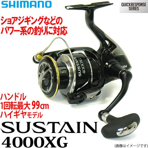 ●シマノ 17 サステイン 4000XG (03761) 【まとめ送料割】