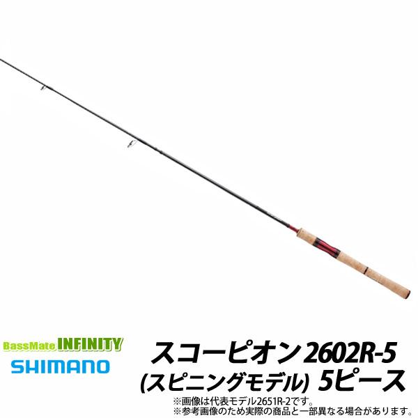 ●シマノ スコーピオン 2602R-5 (スピニングモデル) 5ピース (39204)