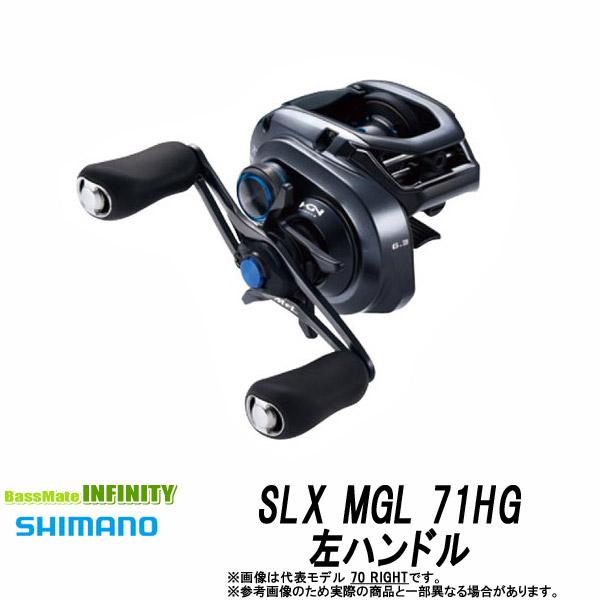 ●シマノ SLX MGL 71HG 左ハンドル (04049) 【まとめ送料割】