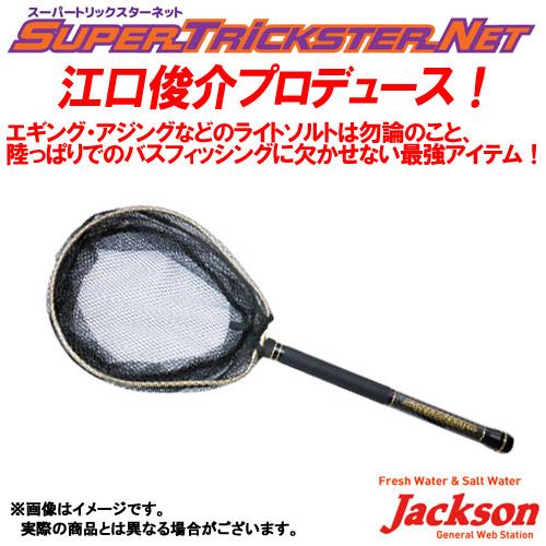●ジャクソン スーパートリックスターネット STN-280GD ゴールド