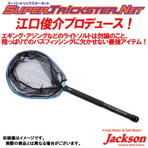 ●ジャクソン スーパートリックスターネット STN-380BL ブルー