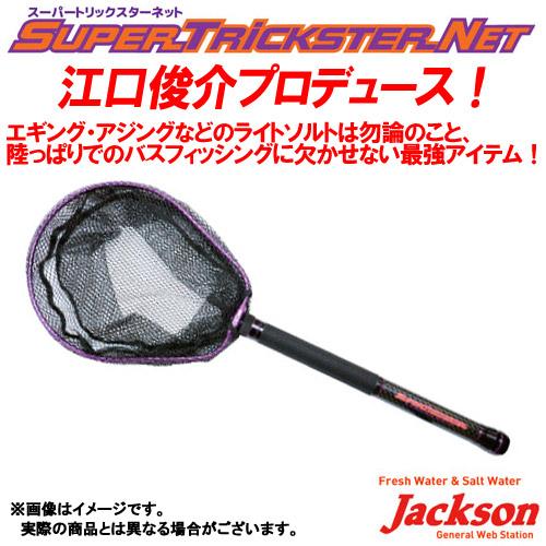 ●ジャクソン スーパートリックスターネット STN-380PU パープル