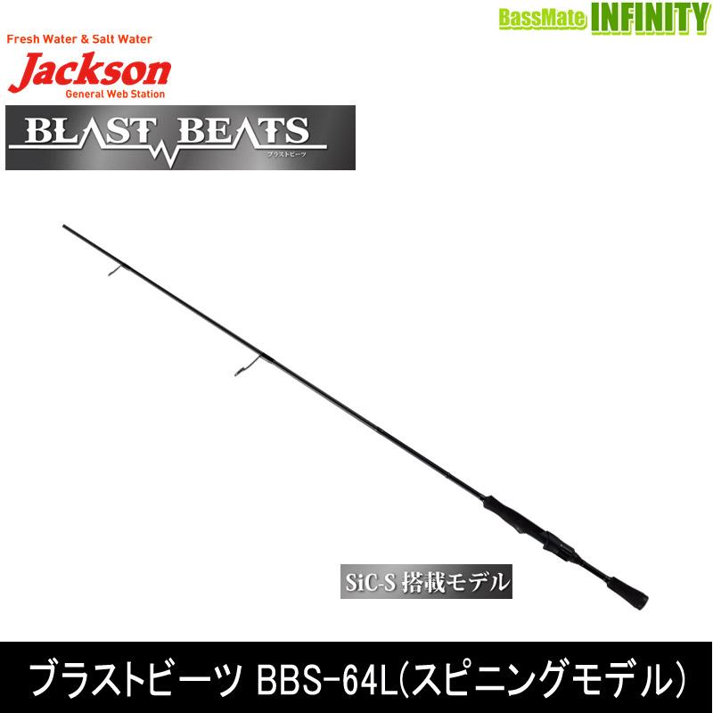 ●ジャクソン ブラストビーツ BBS-64L(スピニングモデル)