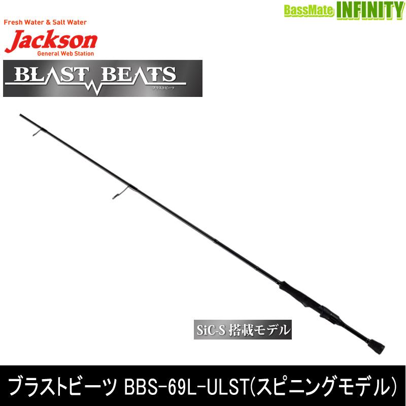 ●ジャクソン ブラストビーツ BBS-69L-ULST(スピニングモデル)