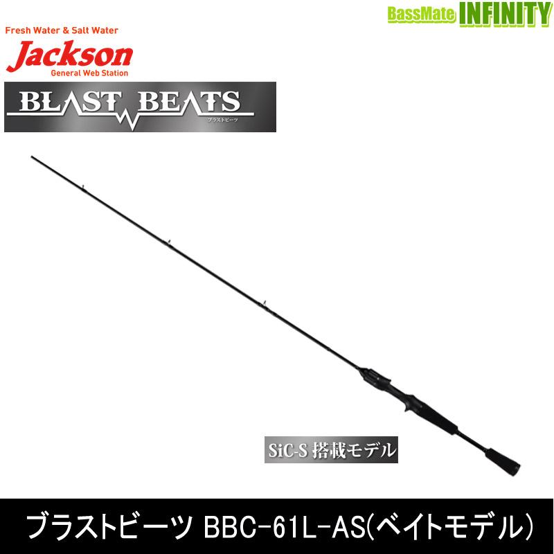 ●ジャクソン ブラストビーツ BBC-61L-AS(ベイトモデル)