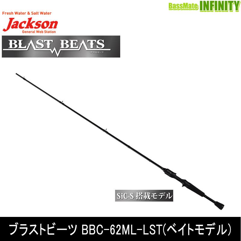 ●ジャクソン ブラストビーツ BBC-62ML-LST(ベイトモデル)