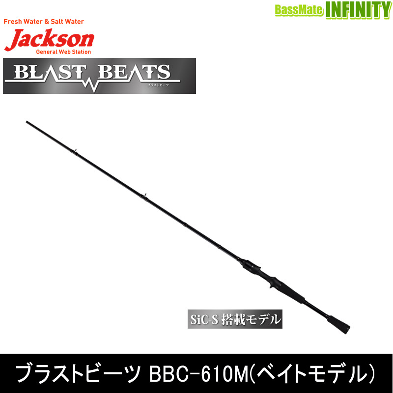 ●ジャクソン ブラストビーツ BBC-610M(ベイトモデル)
