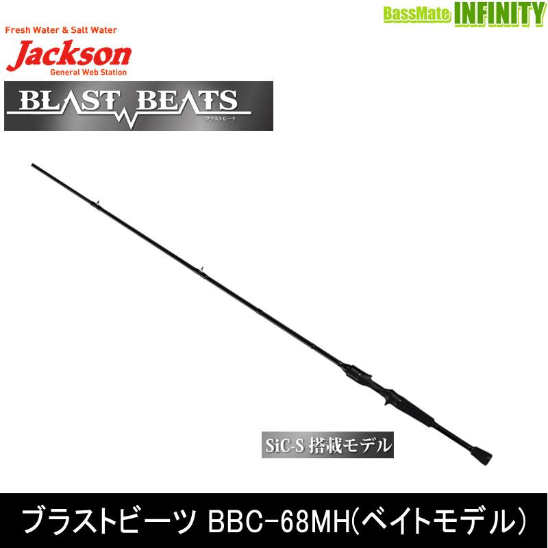 ●ジャクソン ブラストビーツ BBC-68MH(ベイトモデル)