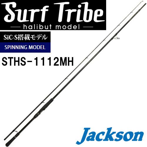 ●ジャクソン サーフトライブ STHS-1112MH ライトショアジギング対応
