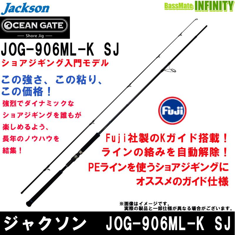 ●ジャクソン オーシャンゲート ショアジグ JOG-906ML-K SJ ライトショアジギング
