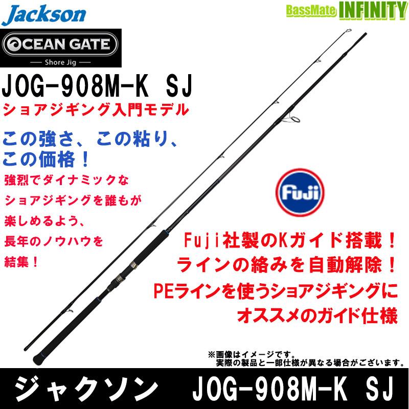 ●ジャクソン オーシャンゲート ショアジグ JOG-908M-K SJ ライトショアジギング