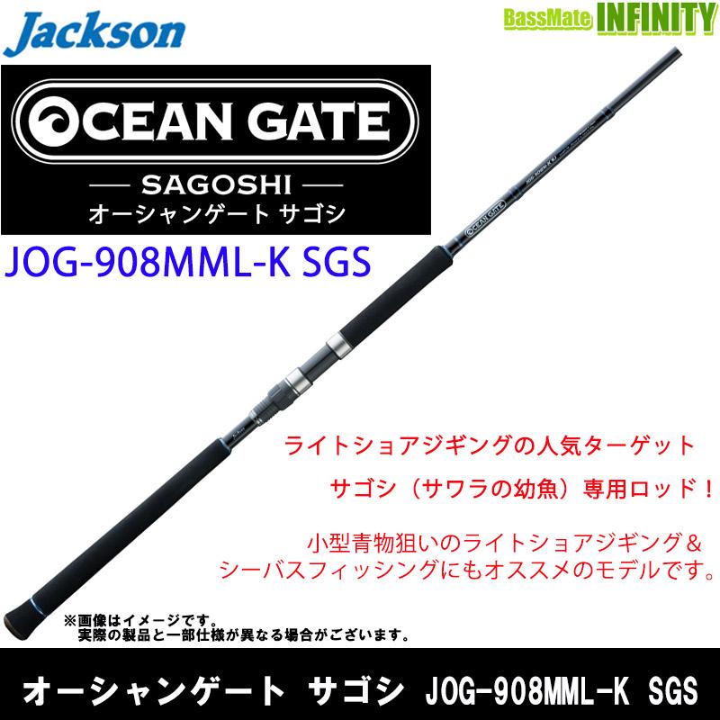 ●ジャクソン オーシャンゲート サゴシ JOG-908MML-K SGS