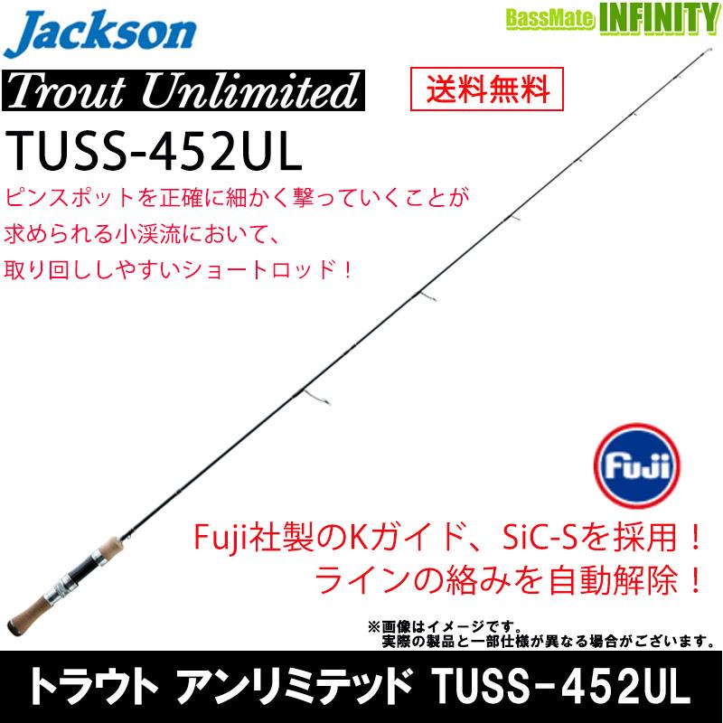 ●ジャクソン トラウトアンリミテッド TUSS-452UL (スピニングモデル) 【送料無料】