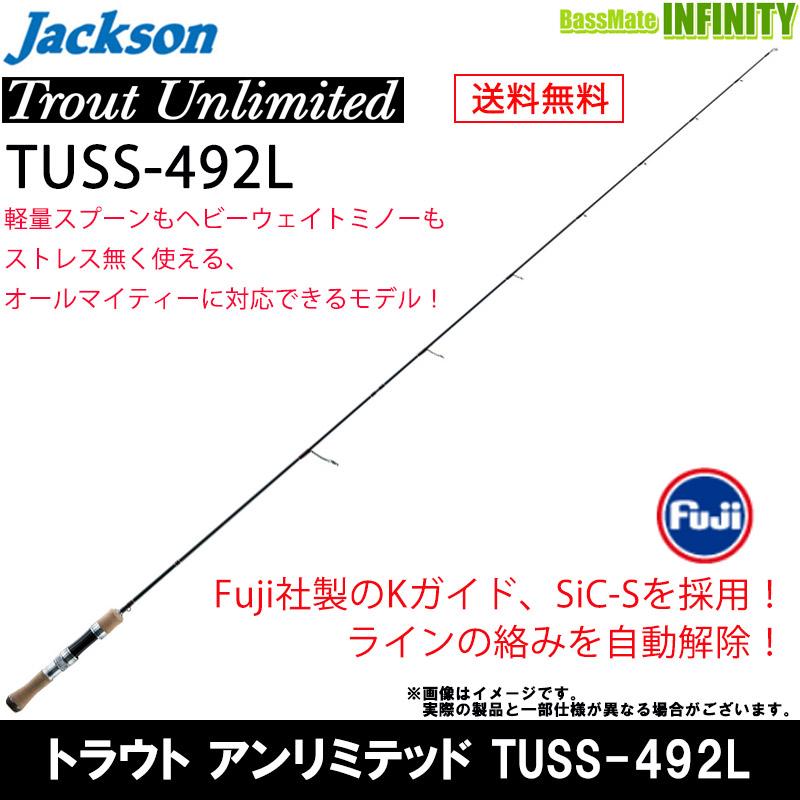 お歳暮 NEW ARRIVAL ジャクソン トラウトアンリミテッド TUSS-492L 送料無料 スピニングモデル