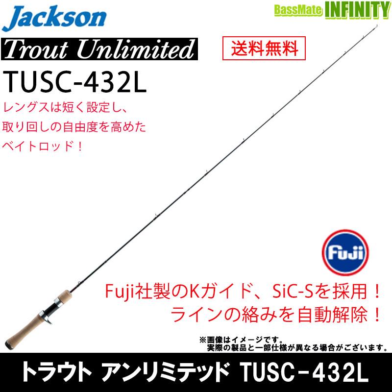 ●ジャクソン トラウトアンリミテッド TUSC-432L (ベイトモデル) 【送料無料】
