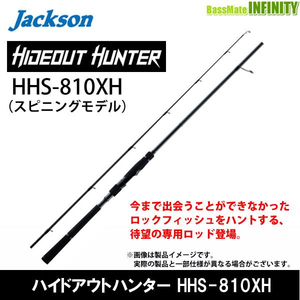 ●ジャクソン ハイドアウトハンター HHS-810XH (スピニングモデル)