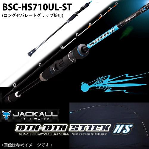 ●ジャッカル ビンビンスティックHS BSC-HS710UL-ST