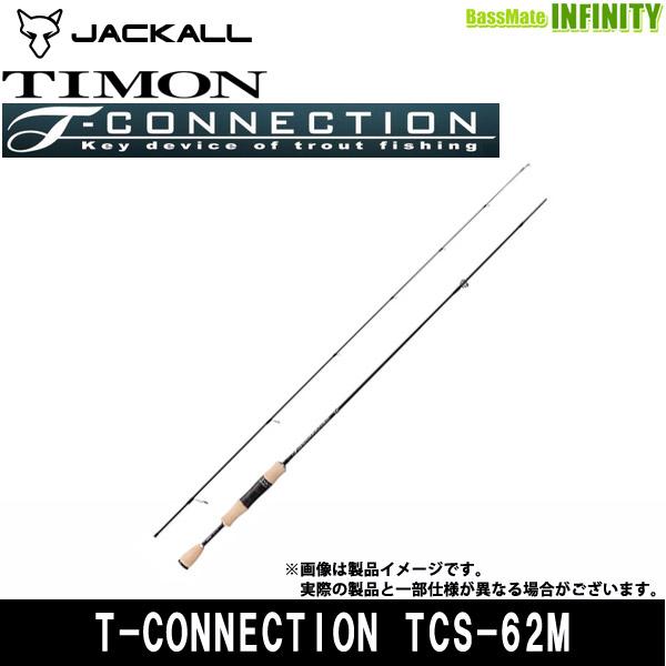 ●ティモン T-CONNECTION ティーコネクション TCS-62M
