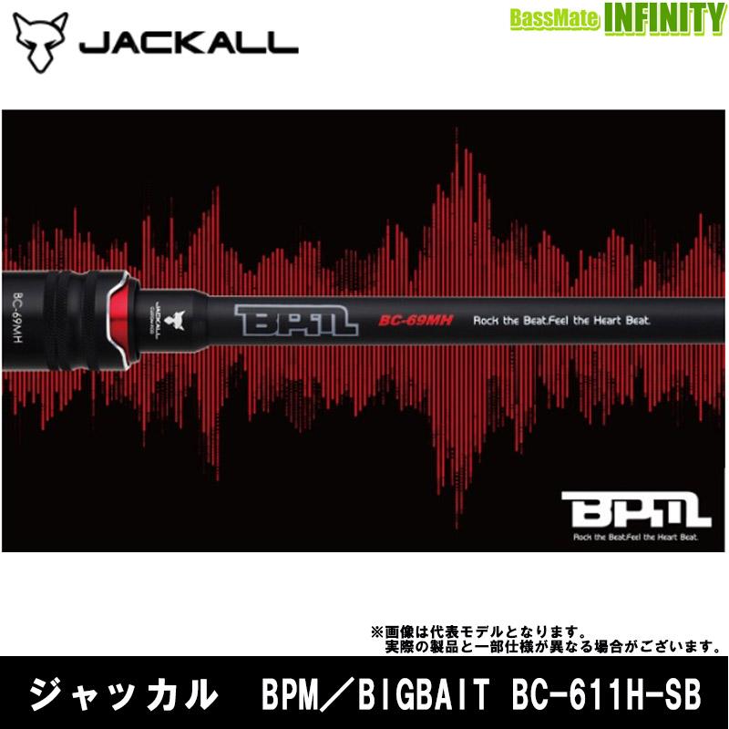 ●ジャッカル BPM/BIGBAIT BC-611H-SB