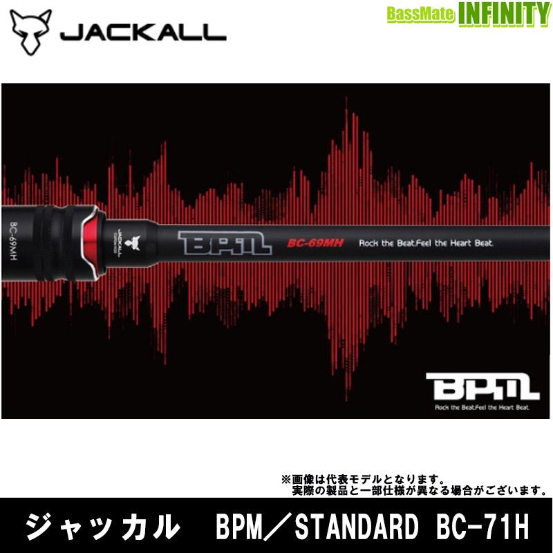 ●ジャッカル BPM STANDARD BC-71H
