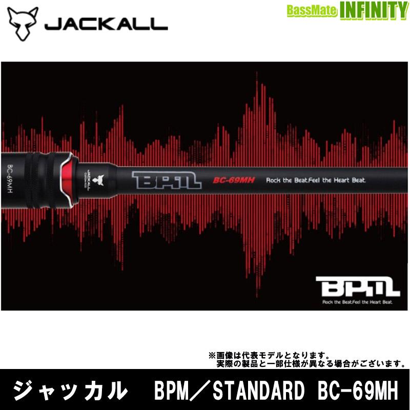 ●ジャッカル BPM STANDARD BC-69MH