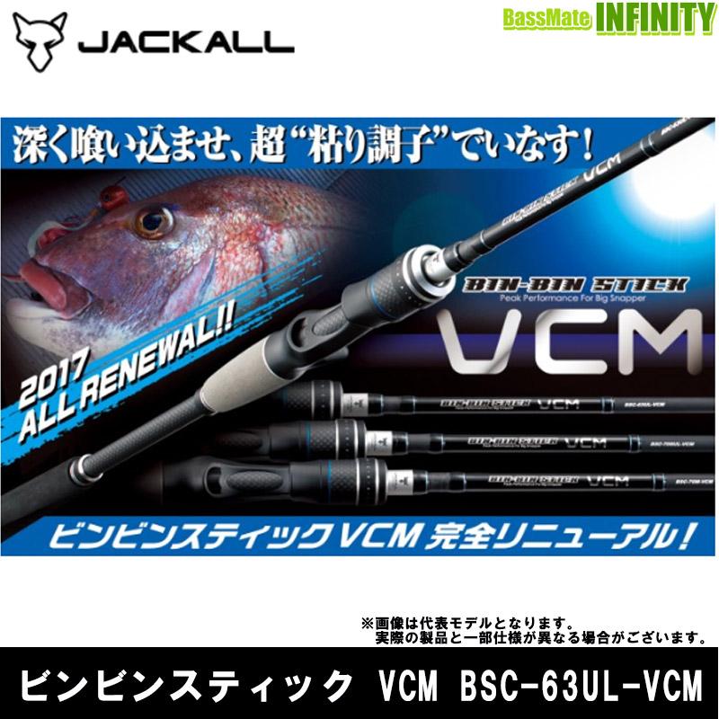 ●ジャッカル ビンビンスティック VCM BSC-63UL-VCM
