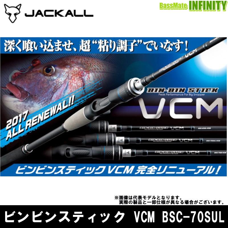 ●ジャッカル ビンビンスティック VCM BSC-70SUL