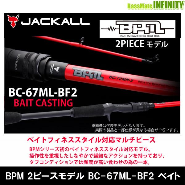 ●ジャッカル ビーピーエム BPM 2ピースモデル BC-67ML-BF2 ベイトキャスティング