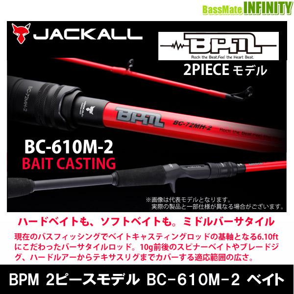 ●ジャッカル ビーピーエム BPM 2ピースモデル BC-610M-2 ベイトキャスティング