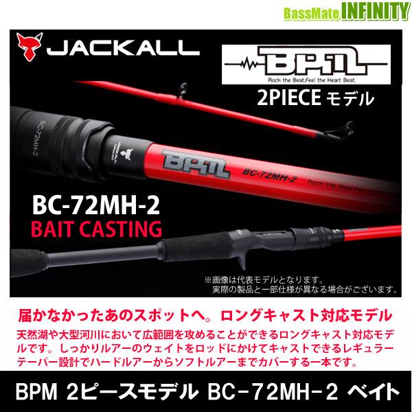 ●ジャッカル ビーピーエム BPM 2ピースモデル BC-72MH-2 ベイトキャスティング
