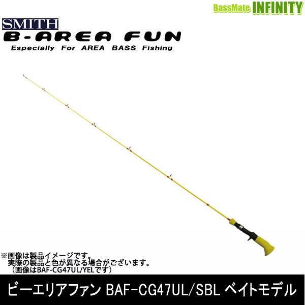 ●スミス SMITH ビーエリアファン BAF-CG47UL/SBL ベイトモデル