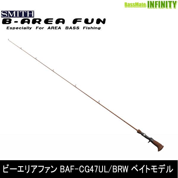 ●スミス SMITH ビーエリアファン BAF-CG47UL/BRW ベイトモデル