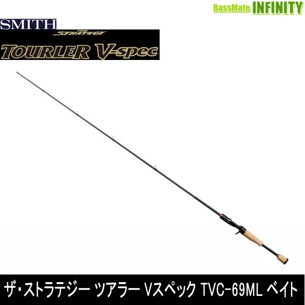 ●スミス SMITH ザ・ストラテジー ツアラー Vスペック TVC-69ML ベイトモデル