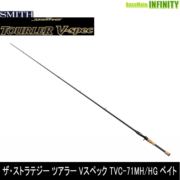 ●スミス SMITH ザ・ストラテジー ツアラー Vスペック TVC-71MH/HG ベイトモデル