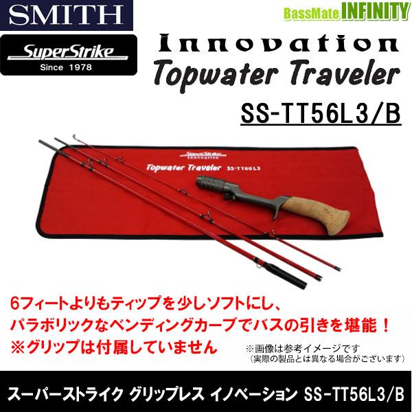 ●スミス SMITH スーパーストライク グリップレス イノベーション SS-TT56L3/B