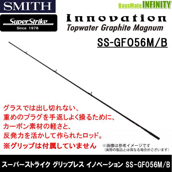 ●スミス SMITH スーパーストライク グリップレス イノベーション SS-GFO56M/B