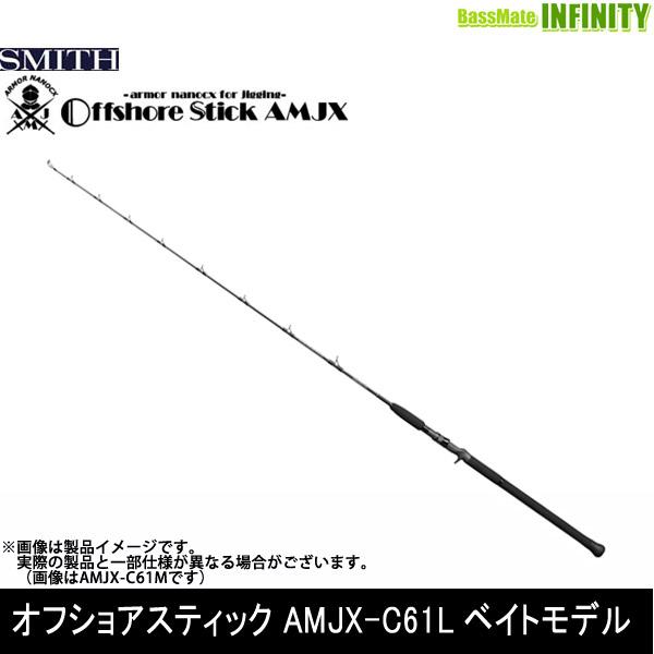 ●スミス SMITH オフショアスティック AMJX-C61L ベイトモデル