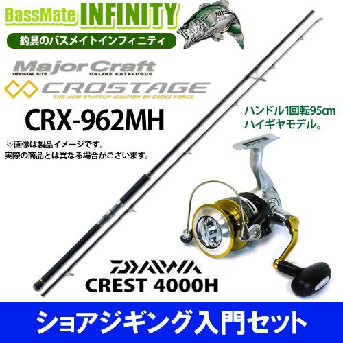 ●メジャークラフト クロステージ CRX-962MH+ダイワ 16 クレスト 4000H 【ショアジギング入門セット】