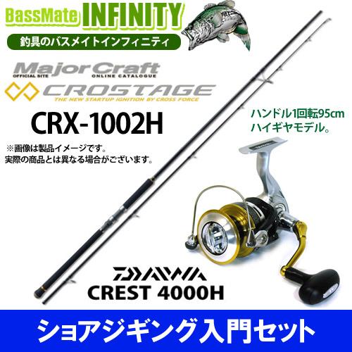 ●メジャークラフト クロステージ CRX-1002H+ダイワ 16 クレスト 4000H 【ショアジギング入門セット】