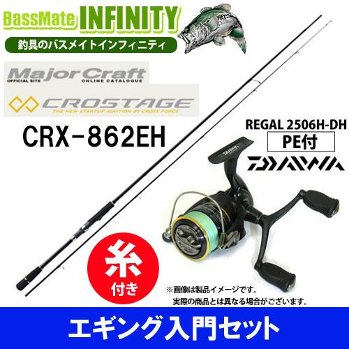 ●メジャークラフト クロステージ CRX-862EH+ダイワ 16 リーガル2506H-DH (PE0.8号-130m付) 【エギング入門セット】