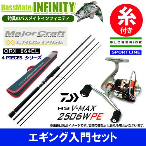 【PE0.8号-120m糸付き】【エギング入門セット】●メジャークラフト クロステージ CRX-864EL エギングモデル+スポーツライン HS V-MAX 2506W PE