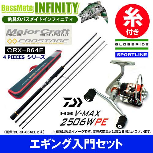 【PE0.8号-120m糸付き】【エギング入門セット】●メジャークラフト クロステージ CRX-864E エギングモデル+スポーツライン HS V-MAX 2506W PE