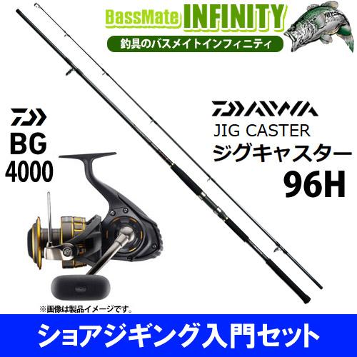 【ショアジギング入門セット】●ダイワ ジグキャスター 96H+ダイワ 16 BG 4000